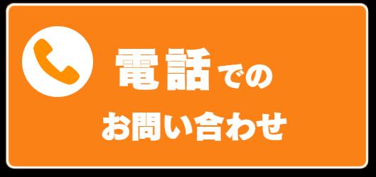 中壹株式会社ホームページ お問い合わせ